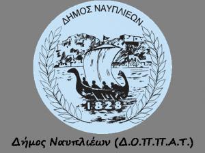 Δήμος Ναυπλιέων