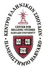 Κέντρου Ελληνικών Σπουδών του Παν/μίου Harvard